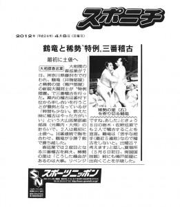 """「鶴竜と稀勢""""特例""""三番稽古"""