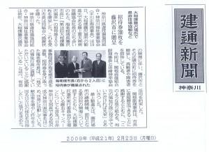 建通新聞「招待券200枚を藤沢市に贈呈」