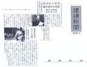 建通新聞「第18回大相撲藤沢場所が開催/児童生徒が力士と交流」