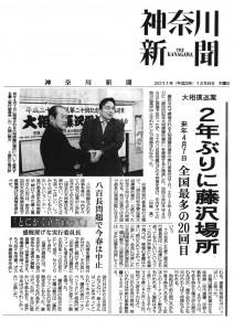 大相撲巡業 2年ぶりに藤沢場所 来年4月7日 全国最多の20回目