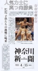 神奈川新聞「人気力士に真っ向勝負」2007/4/15掲載