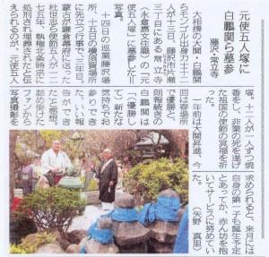 神奈川新聞「元使五人塚に白鵬関ら墓参」2007/4/14掲載