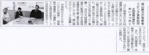 建通新聞「綴山親方が高齢者リビング表敬」2007/4/12掲載