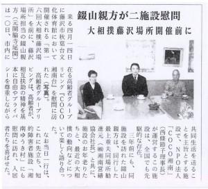 日本工業経済新聞「綴山親方が二施設慰問」2007/4/12掲載