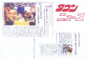 タウンニュース「人気力士の来藤に沸く/秋葉台中、駒寄小を訪問」